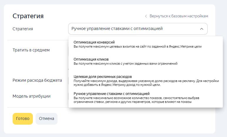 Автоматические стратегии Яндекс Директ