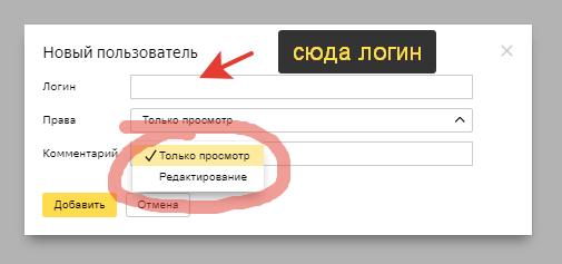 Добавляем нового пользователя в Яндекс Метрику