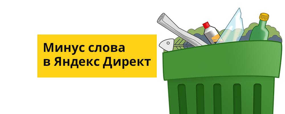 Как подобрать минус слова в Яндекс Директ