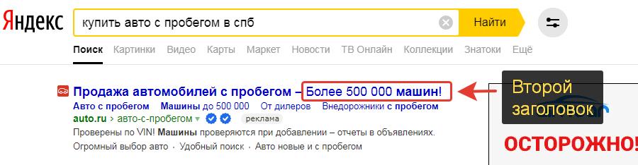 Второй заголовок в Яндекс Директ