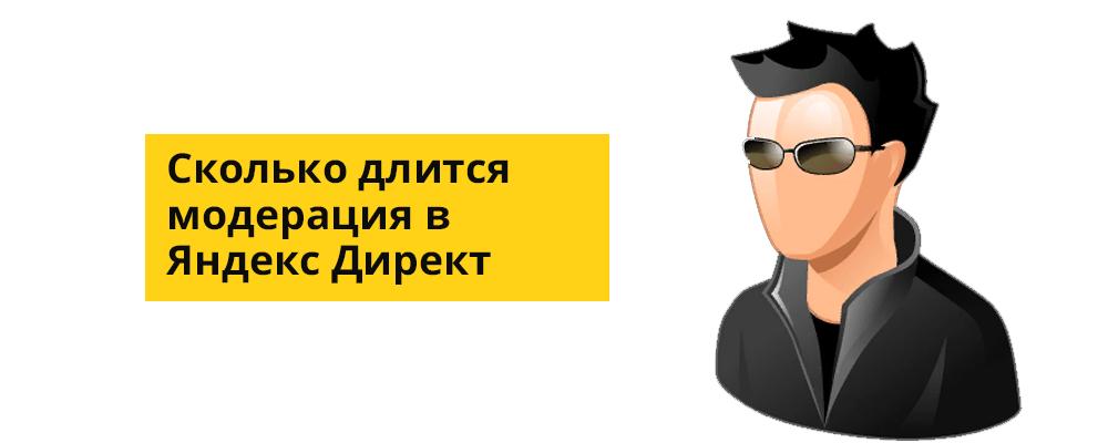 Сколько длится модерация в Яндекс Директ