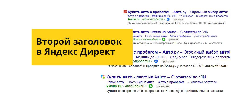 Второй заголовок в Яндекс Директ когда показывается