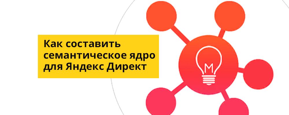 Как составить семантическое ядро для Яндекс Директ