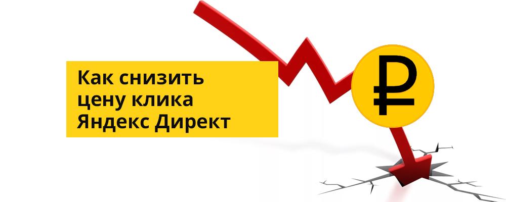 Как снизить цену клика Яндекс Директ