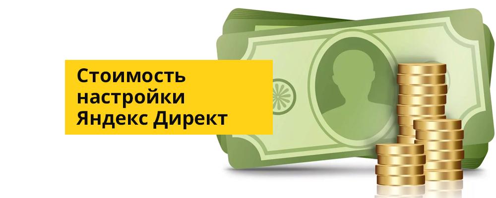 Стоимость настройки Яндекс Директ