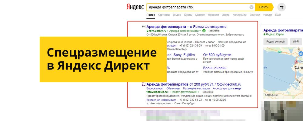 Что такое спецразмещение в Яндекс Директ