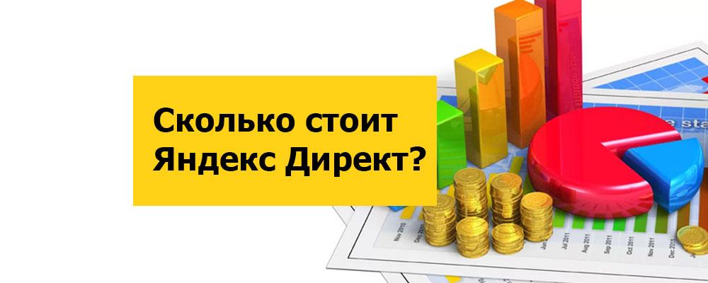Сколько стоит Яндекс Директ