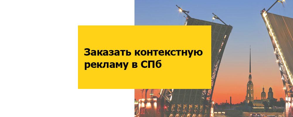 Заказать контекстную рекламу в СПб